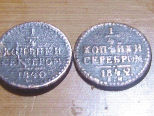 Продам монеты 1/4 копейки серебром 1840 и 1842 гг.