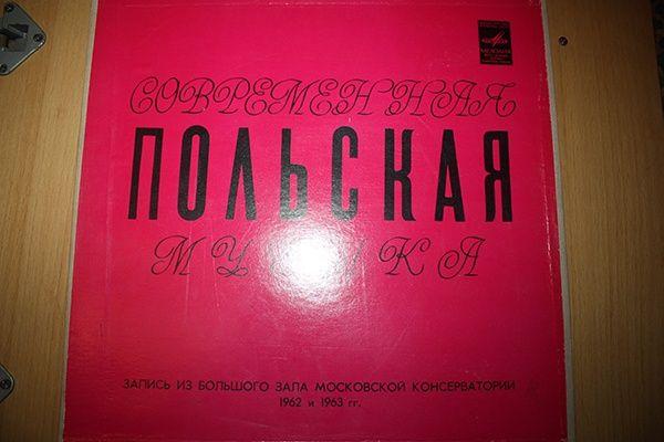Грампластинка «Польская современная музыка»