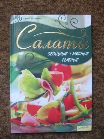 """Продам книгу """"Салаты овощные мясные рыбные"""""""