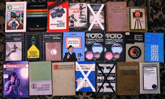 Книги по фотографии и журналы.