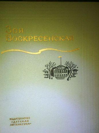 Зоя Воскресенская 3 тома