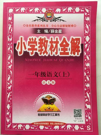 Учебник китайский язык/ HSK