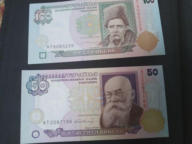 150 гривен
