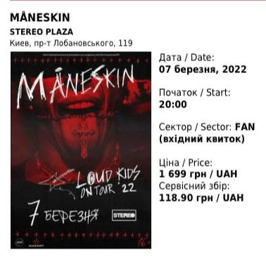 Билет Maneskin Манескин Киев
