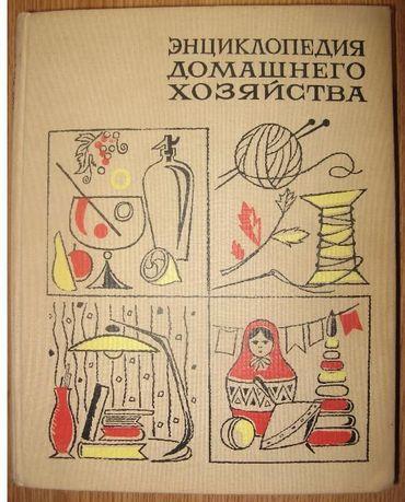 Краткая энциклопедия домашнего хозяйства 2 тома 1960 и 1969 года
