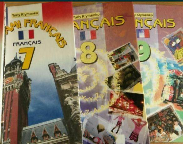 Учебники французского, Клименко Mon ami francais, Чумак, Голубь