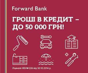 Дистанционное оформления кредита от Forward-bank. com