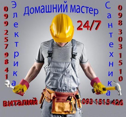 Сантехник,Электрик,муж на час,ремонт квартир,чистка канализации