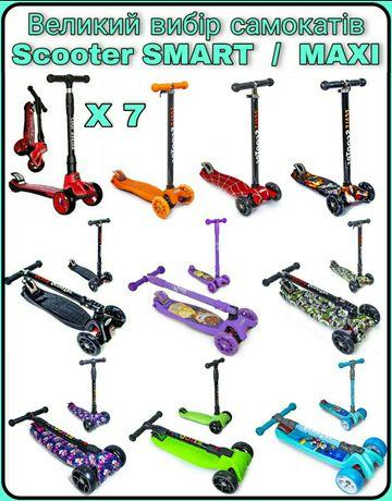 Самокаты Scooter MAXI / SMART / X7 большой выбор  (20)