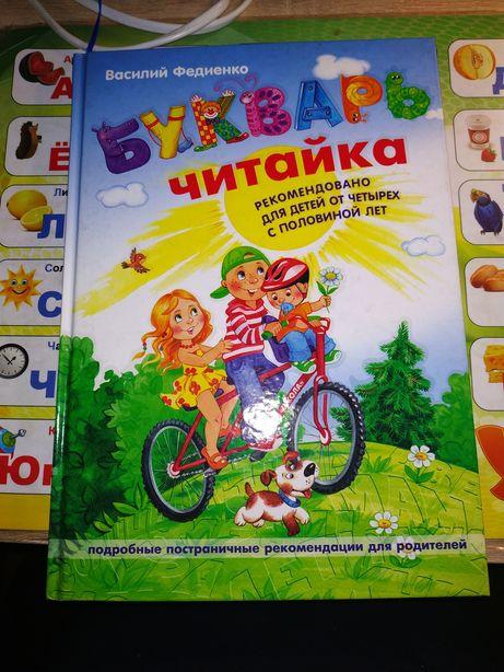 Букварь читайка + рабочая тетрадь новые Василий Федиенко