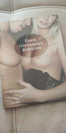 книга сексуальных фантазий