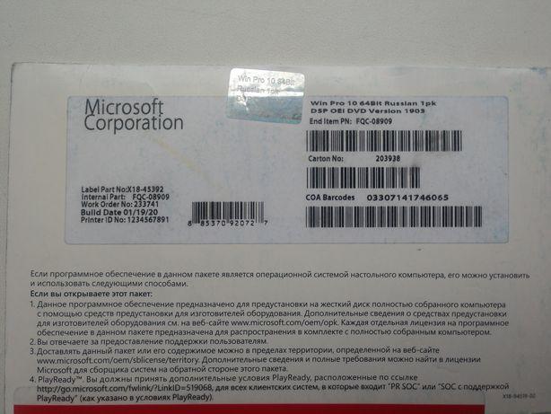 Продам Windows 10 Home OEI DVD