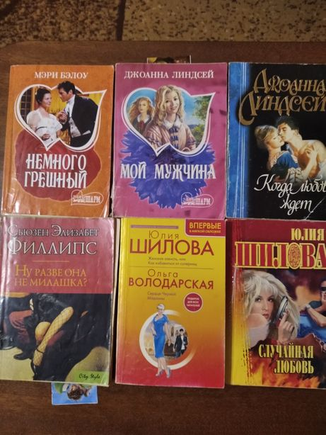 Любовні   романи