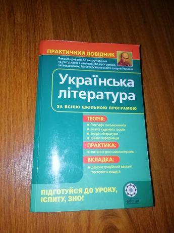 Українська література для абітурієнтів