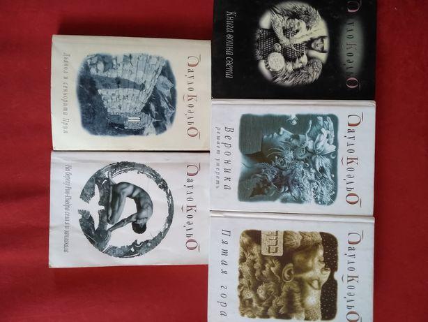 Пауло Коэльо,книги в хорошем состоянии