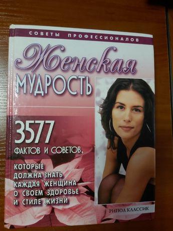 Женская мудрость. 3577 фактов и советов, должна знать каждая женщина
