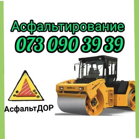 Асфальтирование в Київська область.