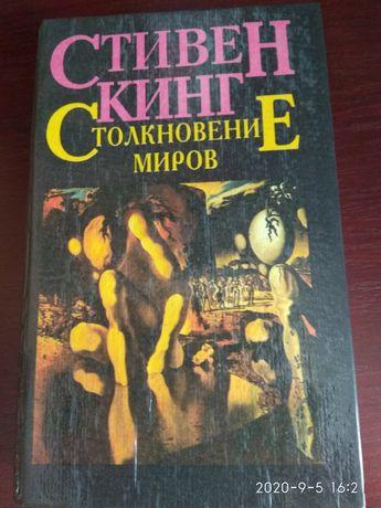 Продам книги Стивена Кинга