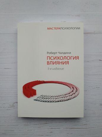 Книга Психология влияния Чалдини