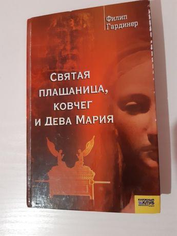 """Филип Гардинер """"Святая плащаница, ковчег и Дева Мария"""""""