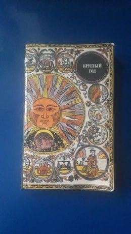 Книга круглый год земледельческий календарь