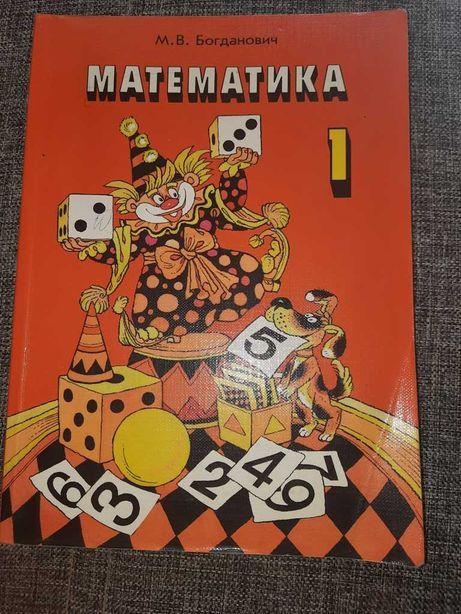 Богданович математика 2 (1) клас 1997 р
