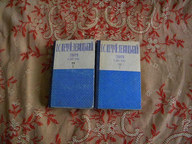 І. С. Нечуй-Левицький твори в 2 томах