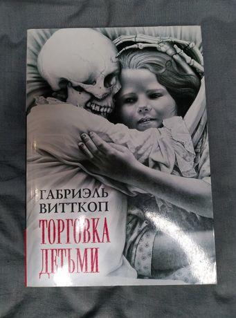 Габриэль Витткоп Kolonna publications Митин журнал