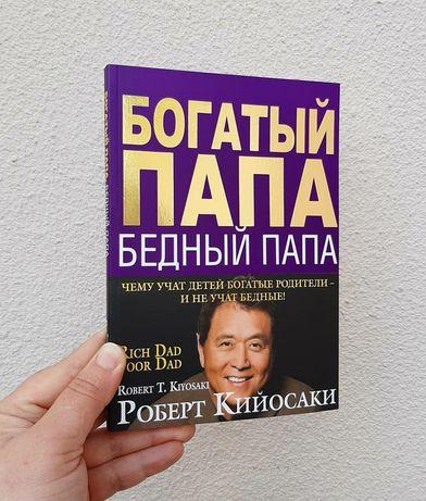 "Книги ""Бедный папа, богатый папа"", ""Удалёнка"""