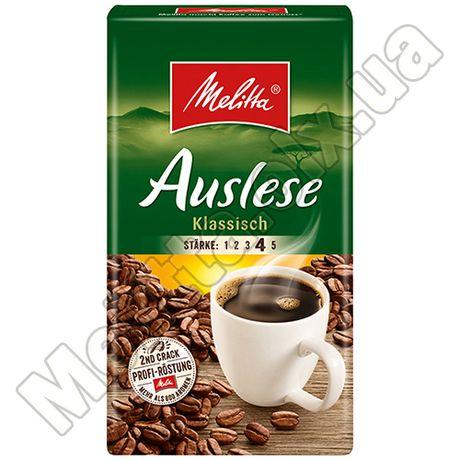 Молотый кофе Melitta Auslese 500 г, Ауслезе классик, кава, скидки, опт