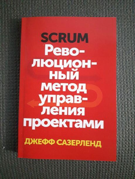 """Книга """"Scrum Революционный метод управления проектами"""""""