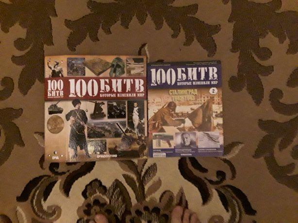 Журнал и папка 100 битв