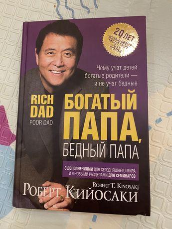 Книга богатый папа, бедный папа Роберт Кийосаки