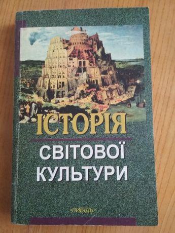 Історія світової культури, 1999 р.