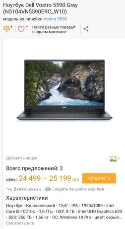 Dell vostro 5590, i5 10210u, ssd 256, 8gb ddr 4,гарантия до 21.12.2022