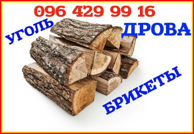 Уголь антрацит,дрова колотые,топливные брикеты,опилка дуба.Мариуполь