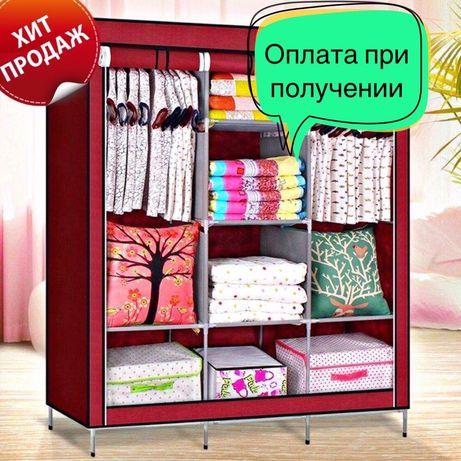 Складной каркасный тканевый шкаф Wardrobe 88130, шкаф на три секции