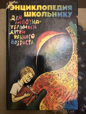 Энциклопедия школьнику. Для любознательных детей разного в