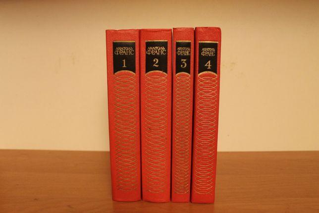 Анатоль Франс 4 книги