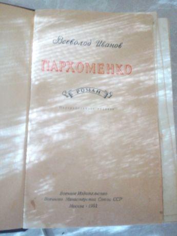Всеволод Иванов ПАРХОМЕНКО 1951