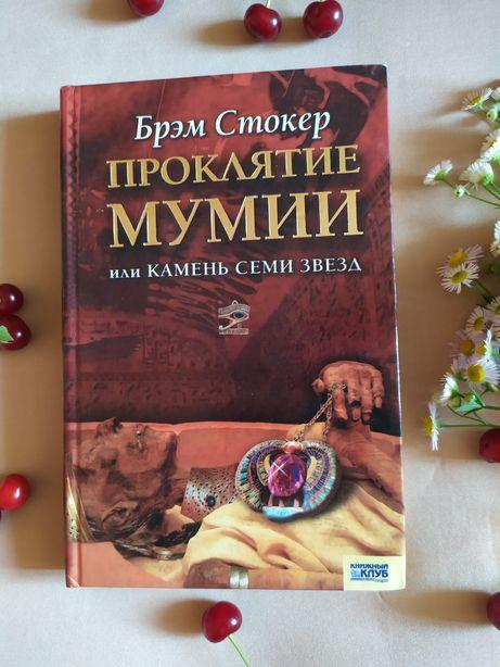 Проклятие мумии или камень Семи Звёзд