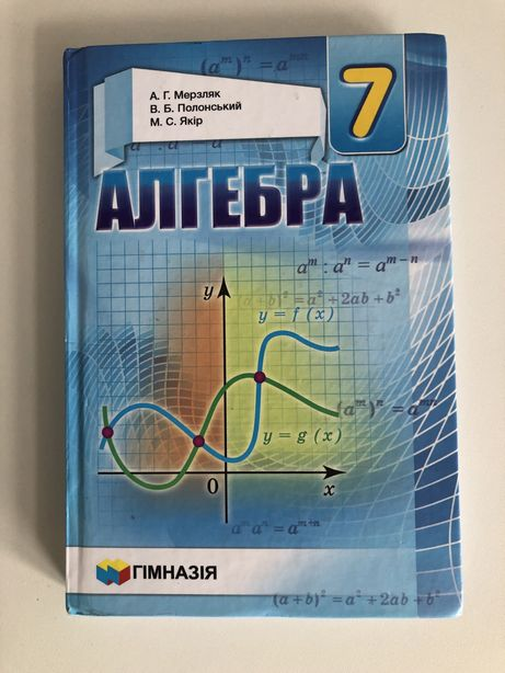 Підручник Алгебра + збірник задач з алгебри 7 клас