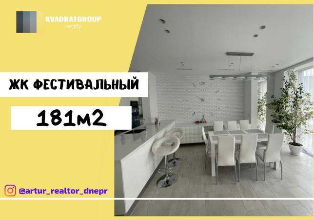 Видовая! ЖК Фестивальный 4к Центр (Небо, Панорама, Новодворянский)