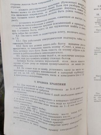 Электронасос бытовой ВС-0,5/18М