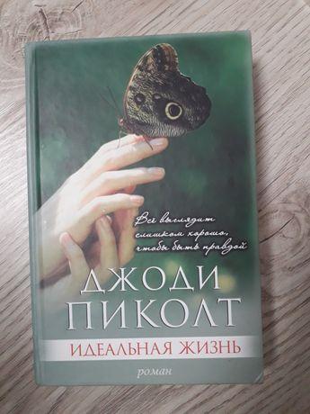 """Книга Джоди Пиколт """"Идеальная жизнь"""""""