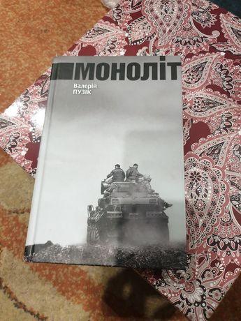 Книга. Українського автора