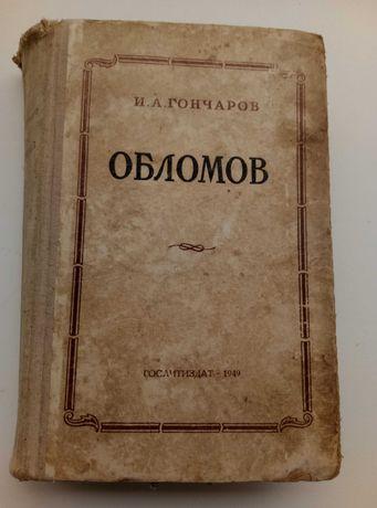 Продам книги 1949 -1954г.