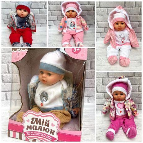 """Кукла-пупс мягконабивной """"Мій малюк"""""""