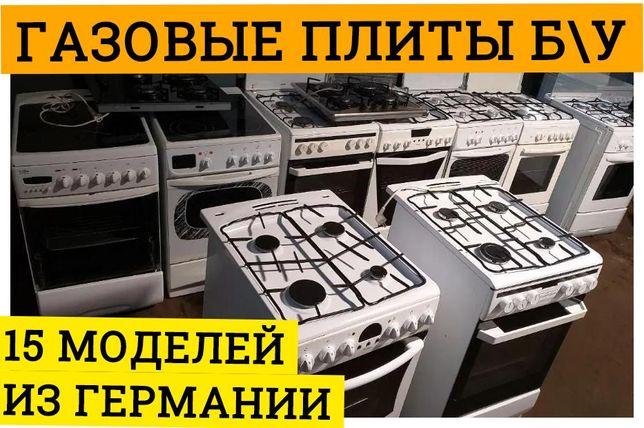 15 МОДЕЛЕЙ Газовая ПЛИТА 50 60 см из ГЕРМАНИИ Белая Металлик Б\У Печь