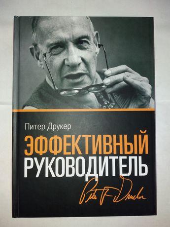 """Питер Друкер """"Эффективный руководитель"""""""
